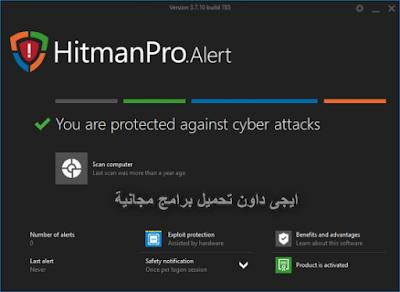 تحميل برنامج الحماية من ملفات التجسس والتروجان HitmanPro.Alert