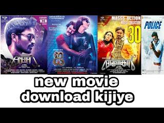 New Movie Download Karne Ka Tarika