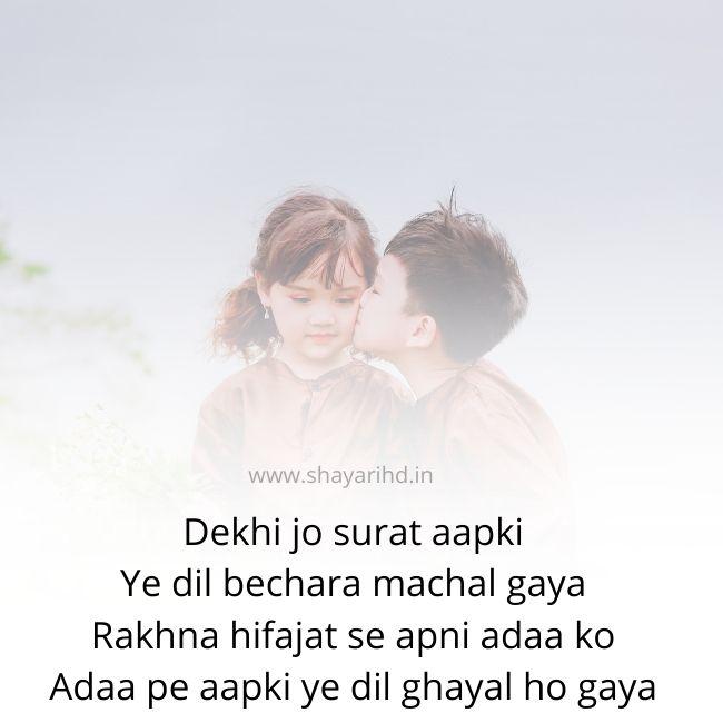 Romantic Shayari for gf in English