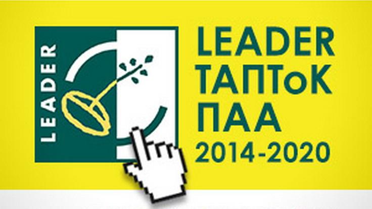 Ενημερωτικές εκδηλώσεις σε Αλεξανδρούπολη και Φέρες για το πρόγραμμα LEADER ΤΑΠΤοΚ 2014-2020