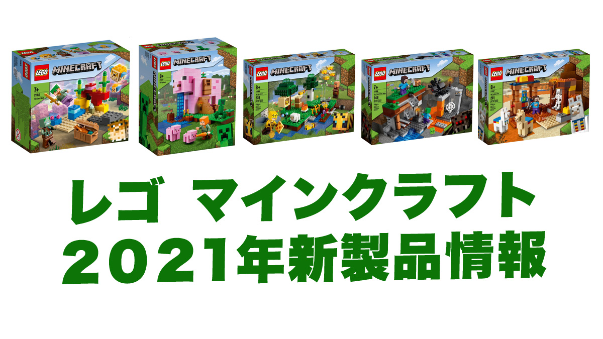 2021年レゴ マインクラフト新製品情報!レゴでマイクラ世界を構築して遊ぼう!
