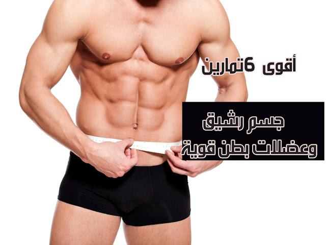 أقوى 6 تمارين للحصول على جسم رشيق وعضلات بطن قوية