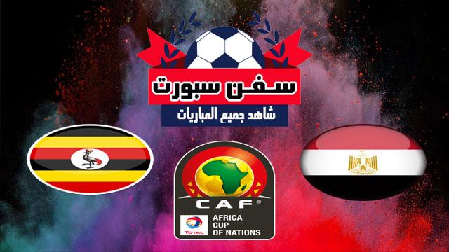 موعدنا مع مباراة مصر وأوغندا  بتاريخ 30/06/2019  كأس الأمم الأفريقية
