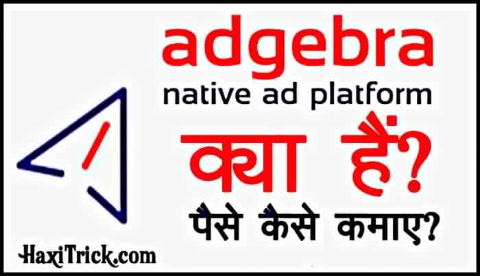 what Is Adgebra in hindi paise Kaise kamaye