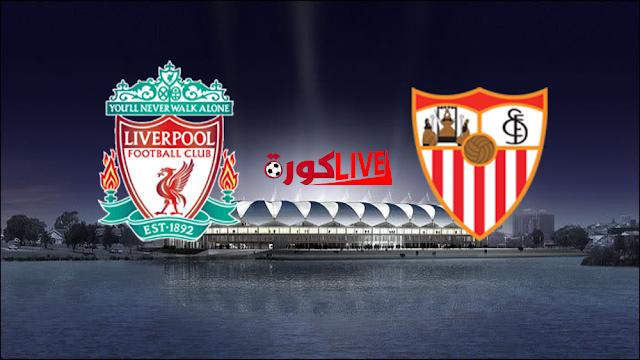 مباراة ليفربول واشبيلية اليوم 22-7-2019 في مباراة ودية