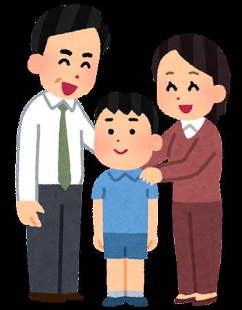 家族に期待されている子供のイラスト