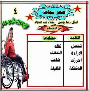 مذكرة شرح درس أصغر سباحة منهج الصف الثالث الابتدائي لغة عربية ترم اول 2021