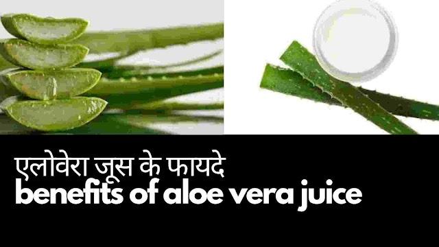 11 benefits of aloe vera juice in hindi - एलोवेरा जूस पीने के फायदे और नुकसान