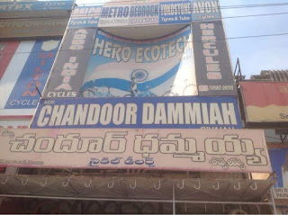Chandoor Dammaiah Siviah Cycle Dealers
