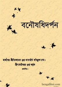 Banoushadhidarpan by Birjacharan Gupta ebook
