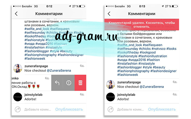 комментарий в инстаграм на iOS.jpg