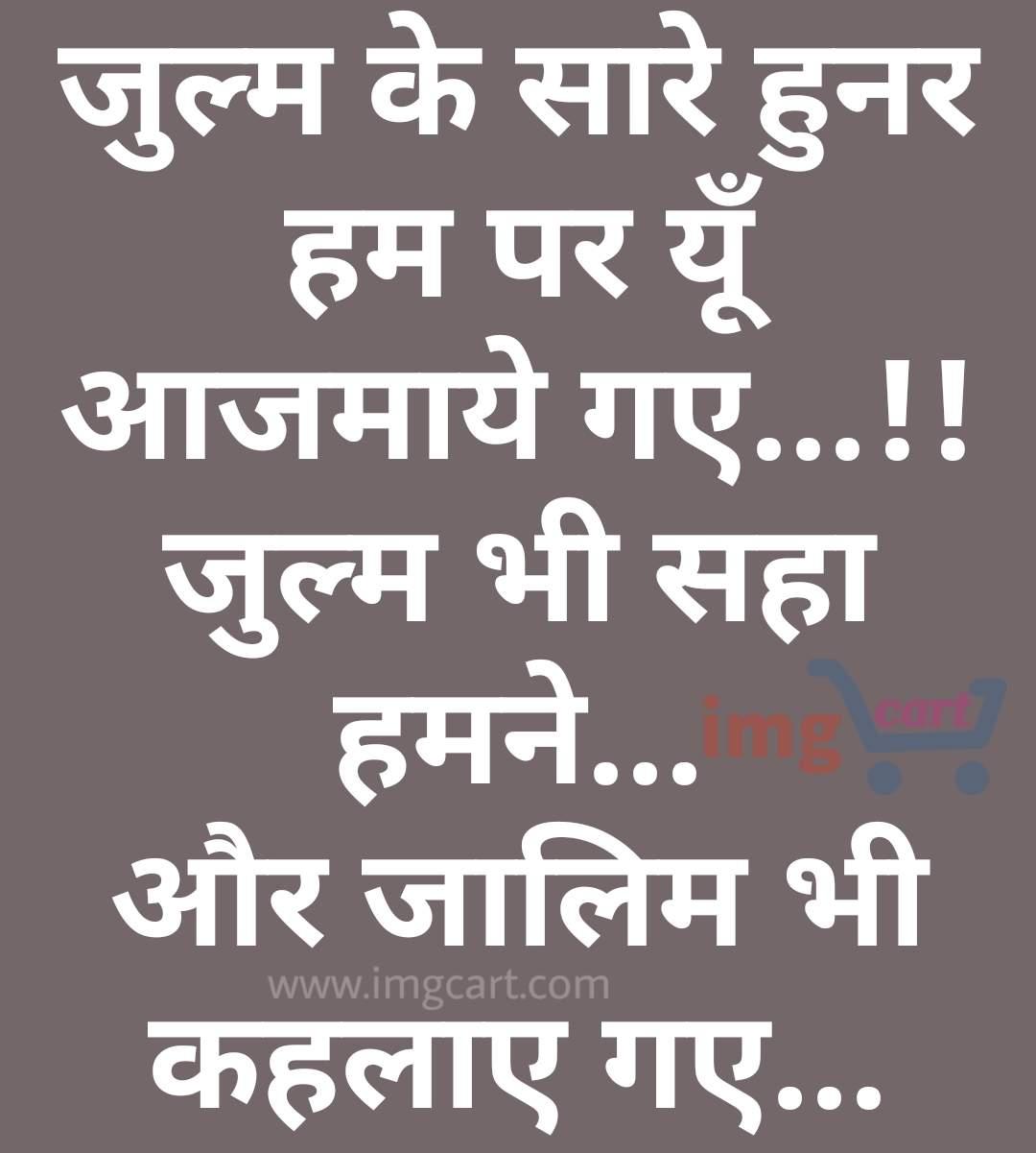 Download 30 Whatsapp Status Image In Hindi Status Image