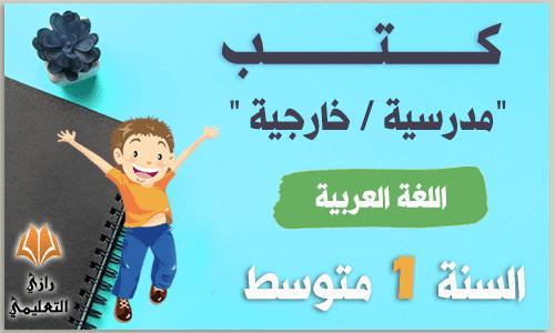 كتب اللغة العربية للسنة الأولى متوسط