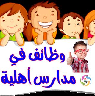 مجموعة وظائف في 5 مدارس اهلية في بغداد