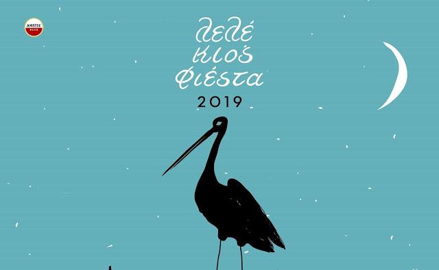 Λελέκιος φιέστα: Το καθιερωμένο μουσικό φεστιβάλ της Αργολίδας για 4η χρονιά στον θρυλικό Πελαργό