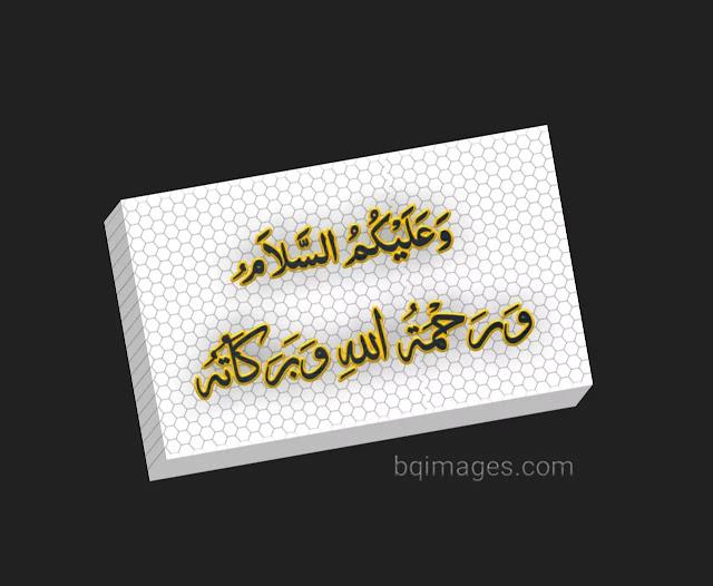 waalaikumussalam image download