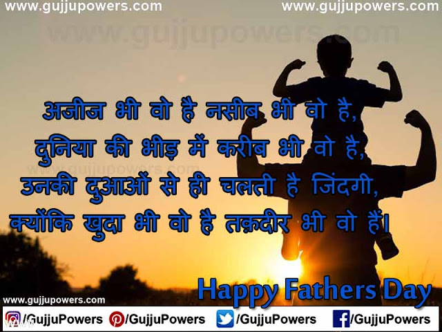 hindi quotes on papa