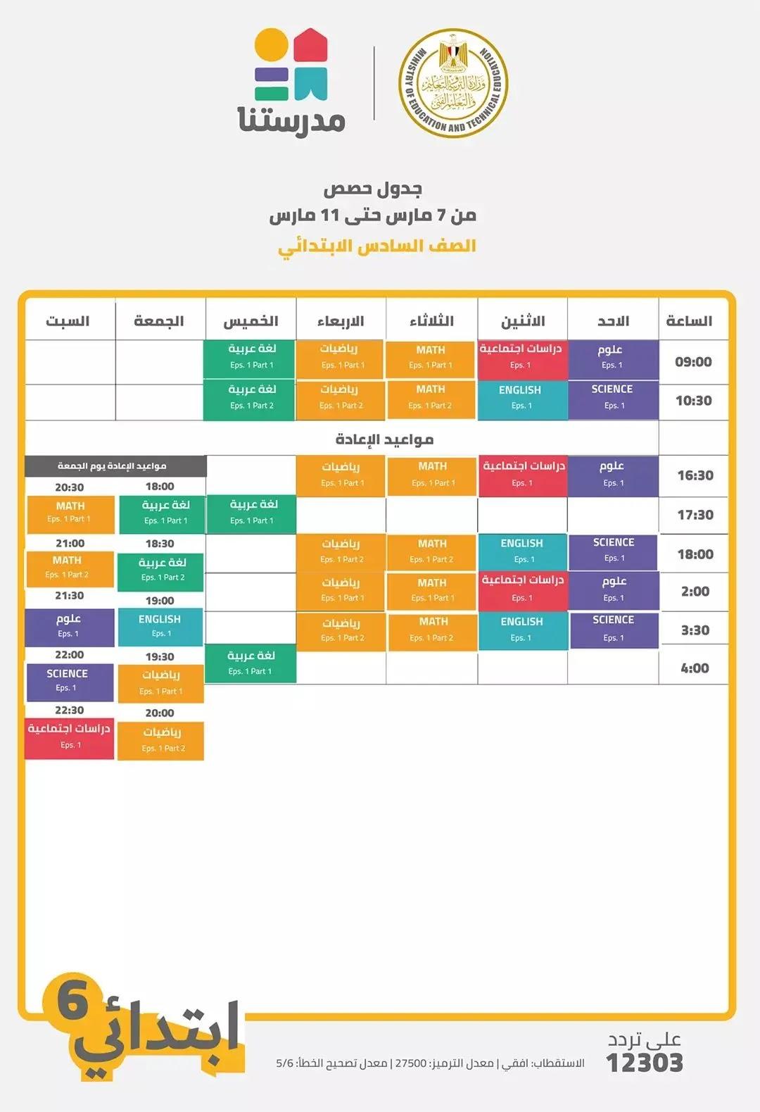 جدول قناة مدرستنا الصف السادس الابتدائي الفترة 7 الي 11 مارس