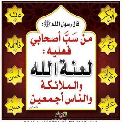 Mazhab Ja'fariyah Mazhab Bid'ah Dan Menyesatkan Sebagai Mazhab Ke-5