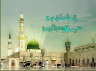 Islamic Status Urdu, Islamic DPs, Islamic Quotes in Urdu