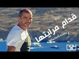 Mostafaasham17 عمرو دياب قدام مرايتها