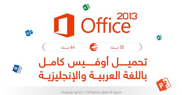 تحميل اوفيس 2013 عربي مجانا