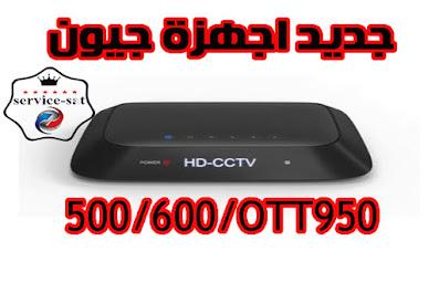 اخر تحديث لجهاز -OTT950-OTT600 -OTT500