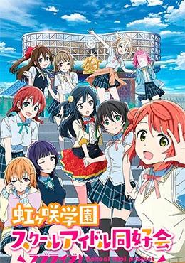 Love Live! Nijigasaki Gakuen School Idol Doukoukai Capítulo 8