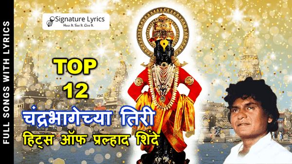 Top 12 Pralhad Shinde devotional songs Chandra Bhagechya Tiri Pandhari | Vitthal devotional songs