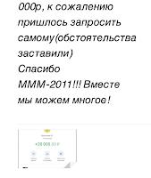 55000 рублей в МММ-2011 2021 год