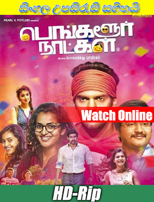 Bangalore Naatkal 2016 Tamil Full Movie Watch Online Free With Sinhala Subtitle