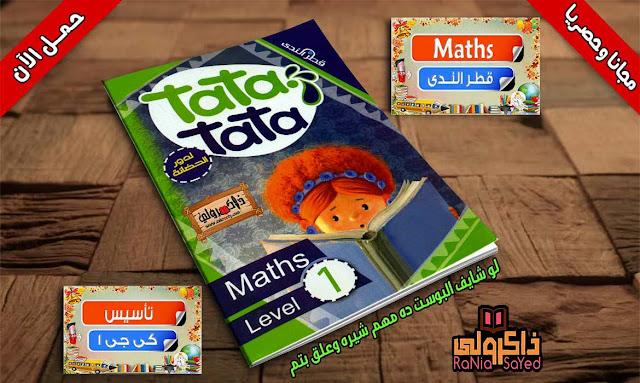 كتاب قطر الندي كي جي 1,قطر الندى كى جى 1,تحميل كتاب قطر الندي كي جي 1,قطر الندى kg1 2019
