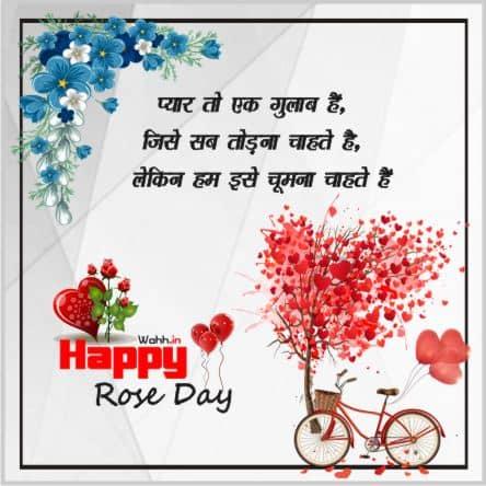 Rose Shayari in Hindi For Girlfriend