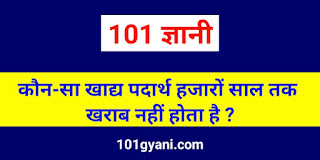 101 gyani general knowledge in hindi, latest gk current affairs, best gk