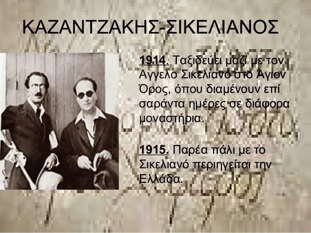 Ο Καζαντζάκης γνωρίζεται το 1914 με το Σικελιανό   και μαζί περιοδεύουν στο Άγιο Όρος