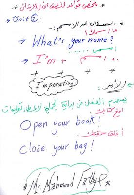 تلخيص قواعد منهج اللغة الانجليزية منهج كونيكت للصف الاول الابتدائي ، مستر محمود فتحى
