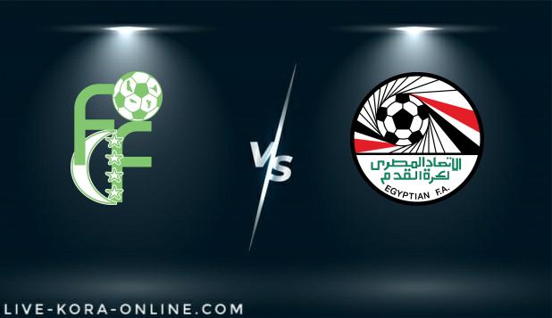 مشاهدة مباراة مصر وجزرالقمر بث مباشر اليوم بتاريخ 29-03-2021 في تصفيات كأس امم افريقيا