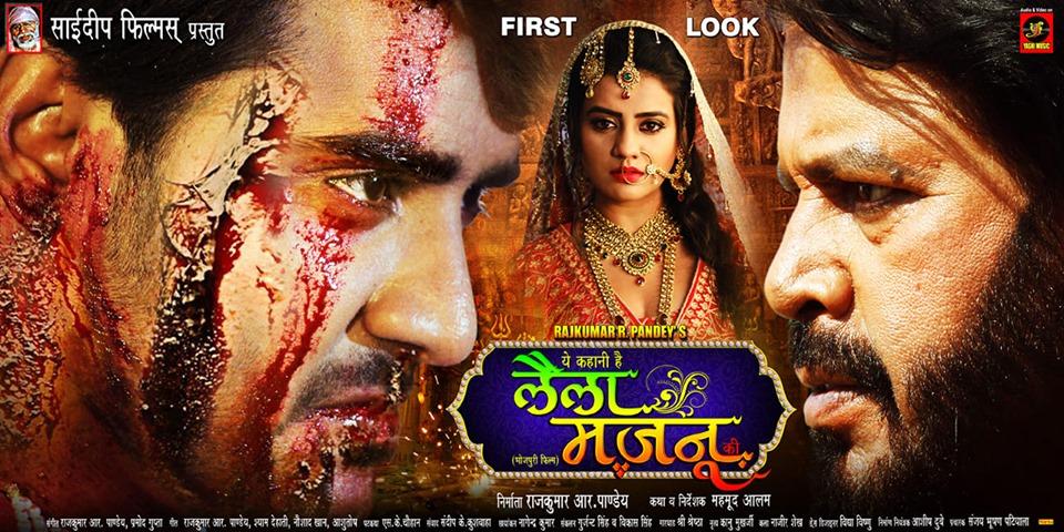 Laila Majnu Poster wikipedia, HD Photos wiki, Laila Majnu - Bhojpuri Movie Star casts, News, Wallpapers, Songs & Videos