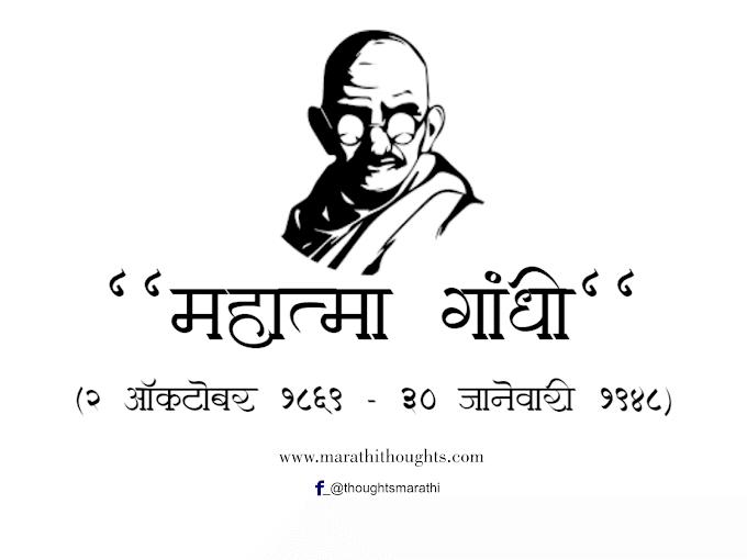 Mahatma Gandhi In Marathi |  प्रसिद्ध माणसे