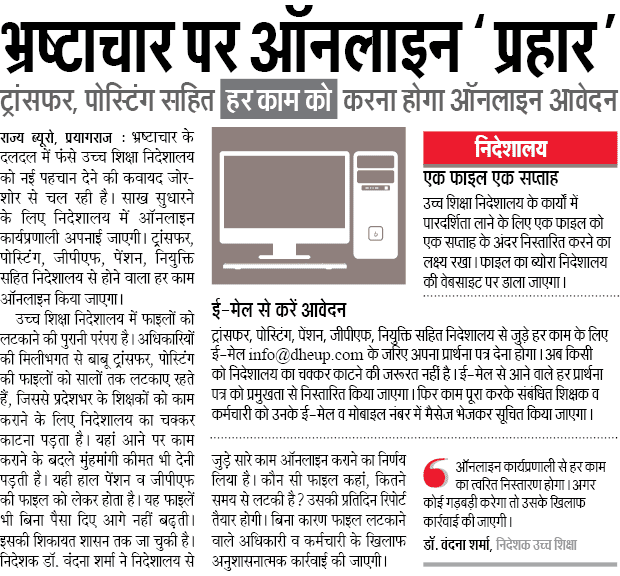 भ्रष्टाचार पर ऑनलाइन 'प्रहार': अब शिक्षकों की transfer posting सहित हर काम को करना होगा online application