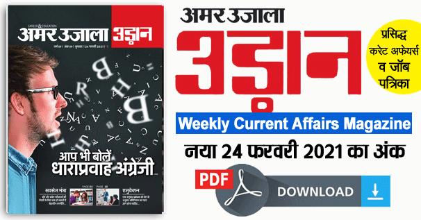 Amar Ujala Udaan Magazine 2021 in Hindi PDF Free Download