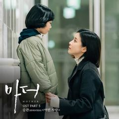 Seungkwan (SEVENTEEN) - Kind of Love (OST Mother Part.5) Mp3