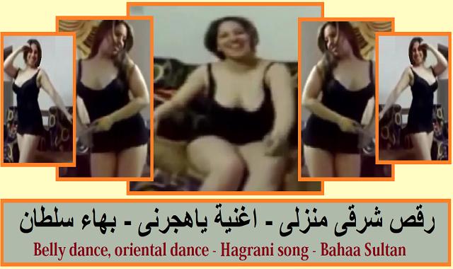 رقص شرقى منزلى - اغنية ياهجرنى - بهاء سلطان