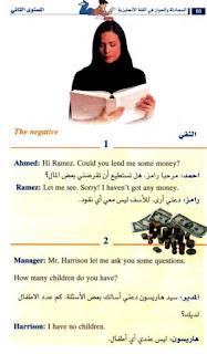 تعلم المحادثة بالإنجليزية [بالصور] ebooks.ESHAMEL%5B82%