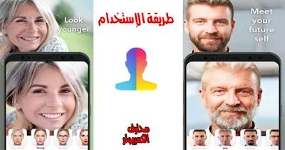 التعديل علي ملامح الوجه و رؤية شكلك بعد مرور أعوام تطبيق FaceApp