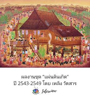 สัมภาษณ์ศิลปิน, เพลิง วัตสาร ศิลปินสาขาจิตรกรรมไทยร่วมสมัย, Thai contemporary art,ศิลปะไทยร่วมสมัย, แผ่นดินเกิด, อีสาน, ประเพณี, ภาพวาด