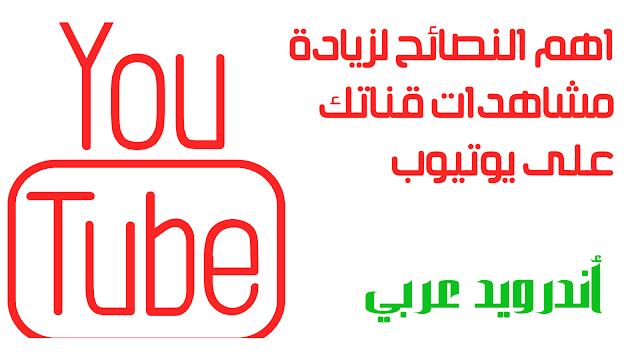 أهم النصائح لزيادة مشاهدات قناتك على اليوتيوب