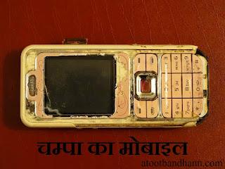 चम्पा का मोबाइल