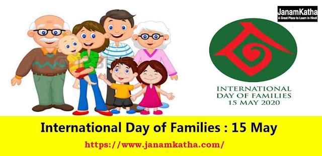 International Day of Families 2020 in hindi : थीम, इतिहास और उद्देश्य