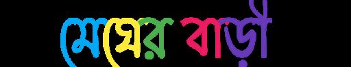 Megherbari- Technology Bangladesh